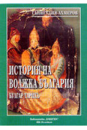 История на Волжка България (Булгар тарихъ)