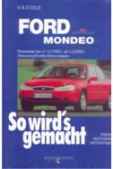 Ford Mondeo - ремонт, обслужване, консултация