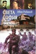 Света София: Живот през войните