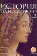 История на изкуството, том 3