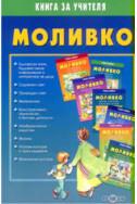Моливко - книга за учителя: дидактична система за подготвителна група в детската