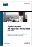 Проектиране на мрежова сигурност