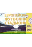 Европейски футболни стадиони