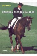 Основна обездка на коня