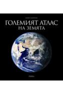 Големият атлас на Земята