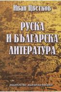Руска и българска литература