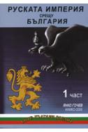 Руската империя срещу България