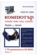 Научи сам: Компютър + 70 упражнения на CD-ROM