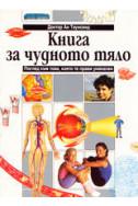 Книга за чудното тяло