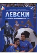 Футболен клуб Левски. Всичко за любимия отбор, 1914 - 2006