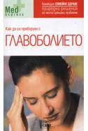 Как да се преборим с главоболието