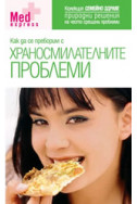Как да се преборим с храносмилателните проблеми