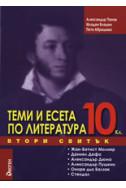 Теми и есета по литература за 10. клас