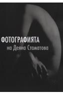Фотографията на Деяна Стаматова