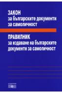 Закон за българските документи за самоличност. Правилник за издаване на българските документи за самоличност