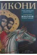 Икони от Мелник и Мелнишко