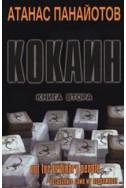 Кокаин - книга 2