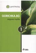 Gorichka.bg - Година първа