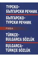Турско-български. Българско-турски речник