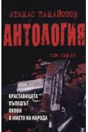Антология, том I