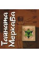 Тайната Меркаба