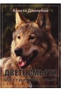 Двете смърти на страшния вълк
