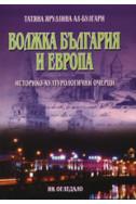 Волжка България и Европа: Историко-културологични очерци