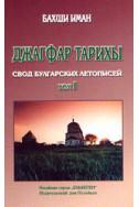 Джагфар Тарихы. Свод булгарских летописей - том I