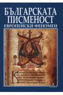 Българската писменост - европейски феномен