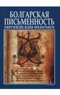 Болгарская письменность - Европейский феномен