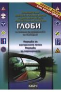 Глоби по Закона за движението по пътищата