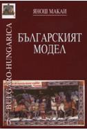 Българският модел