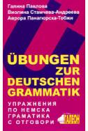 Упражнения по немска граматика с отговори