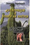 Дипломация в зоната на кактуса