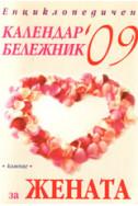 Енциклопедичен календар-бележник за жената 09