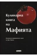 Кулинарна книга на Мафията