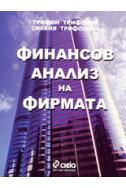 Финансов анализ на фирмата