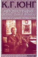 К. Г. Юнг - Автобиография - спомени, сънища, размисли