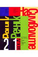 Речник на символите - комплект от 2 тома