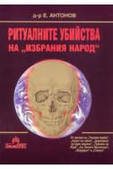 Ритуалните убийства на избрания народ