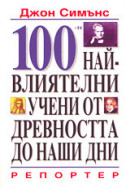 100-те най-влиятелни учени от древността до наши дни