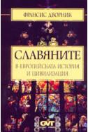 Славяните в европейската история и цивилизация