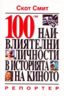 100-те най-влиятелни личности в историята на киното