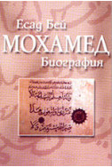 Мохамед - биография