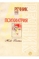 Речник по психиатрия