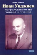 Иван Унджиев