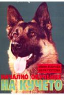 Начално обучение на кучето