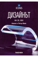 Дизайнът на 20. век