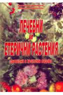 Лечебни и етерични растения