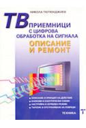 ТВ приемници с цифрова обработка на сигнала